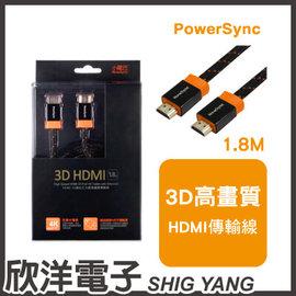 ~ 欣洋電子 ~ 群加科技 HDMI 3D 乙太網高畫質傳輸線  1.8M   HDMI4