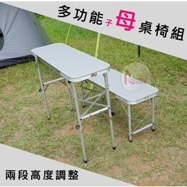 探險家戶外用品㊣ZC92066台灣Go Sport多功能子母桌椅組 摺疊長凳板凳摺疊長桌 可拼接 折合桌摺疊桌