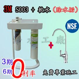 《免費安裝》《腳架組》《前製軟水過濾組》《附NSF鵝頸》3M Filtrete極淨便捷3US-S003-5淨水器..3M S003/S003/F003