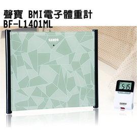 SAMPO 聲寶 紅外線BMI指數體重計 BF-L1401ML