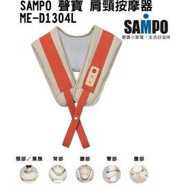 SAMPO 聲寶 鼓動式捶打 肩頸按摩器 ME~D1304L