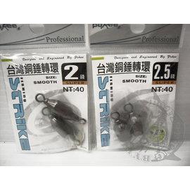 ◎百有釣具◎太平洋 POKEE 台灣銅錘轉環 SIZE:2錢 / 2.5錢