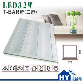 ~HY 館~  32W 輕鋼架型 LED燈 輕鋼架燈 超薄型輕鋼架平板燈