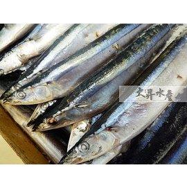 ~大昇水產~只賣 尚青_ 外海船凍特大號秋刀魚10kg