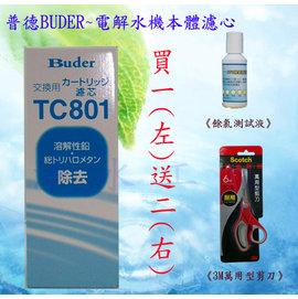 《免運費》《分期0利率》《送3M事務剪刀+餘氯測試液》普德電解水機濾芯/濾心TC-801/TC801