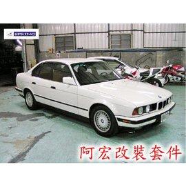 阿宏改裝部品 E.SPRING BMW E34 6缸 短彈簧  BILSTEIN 倍適登