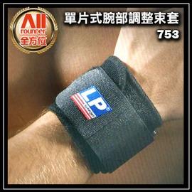 ~LP 美國 防護~~全方位 戶外館~護具 護腕 護膝 護踝 ~ 單片式腕部調整束套^(7