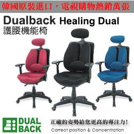 ~Dualback~ Healing Dual 雙背人體工學椅 2017 健康BAV散熱機