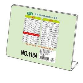 LIFE 壓克力架 12^~10吋^(30.5^~25.4cm^) 橫式 L型標示架 NO