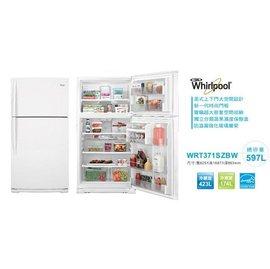 惠而浦 whirlpool  597L 上下門電冰箱 WRT371SZBW