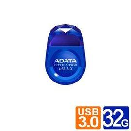 ~人言水告~威剛 UD311 32G USB3.0高速寶石碟^(藍色^)~即將 ~