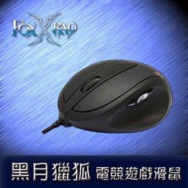 FOXXRAY 黑月獵狐 電競遊戲滑鼠 FXR~BM~02 電競滑鼠
