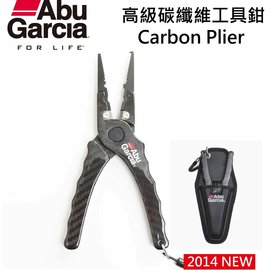 ◎百有釣具◎瑞典Abu Garcia Carbon Plier 高級碳纖維工具鉗 含專屬高級保護套 黑色編織紋 質感升級