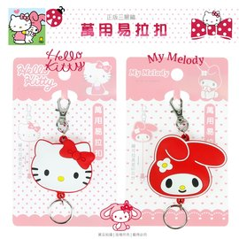 Hello Kitty 萬用臉型易拉扣 鑰匙圈 吊飾 伸縮 凱蒂貓 三麗鷗  美樂蒂 Me