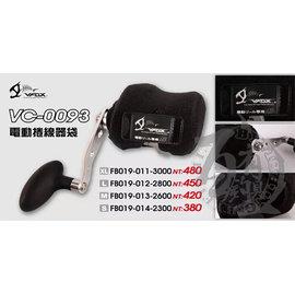 ◎百有釣具◎V-FOX  VC-0093 電動捲線器袋 規格:S