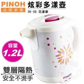 PINOH 品諾 1.2L炫彩多漾壺-花漾紫 DK-06 電茶壺 快煮壺 =雙層隔熱不燙手,免運費=