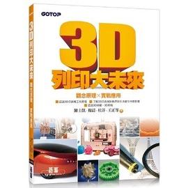3D列印大未來:觀念原理X實戰應用