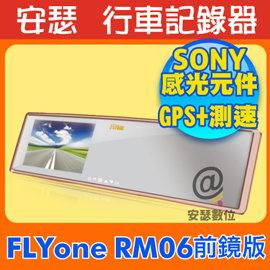FLYone RM03【送 32G 】後視鏡 行車記錄器 另 mio R50 R52 588 658 638 6888D C320 C330 C335 RM1000