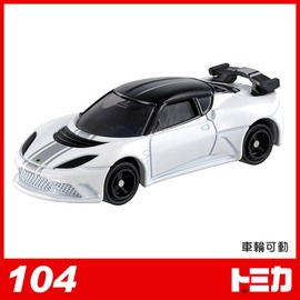 ~TOMICA~ 多美小汽車╱蓮花Lotus Evora GTE^(白色^) No.104