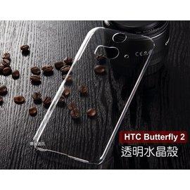 ~PHONE寶~HTC 蝴蝶機2 Butterfly 2 B810X 羽翼水晶保護殼 透明