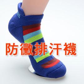 ~防黴排汗襪~彩色寶藍~襪子 棉襪 抑菌襪 船型襪 隱型襪 襪 襪KoolFree旅行家