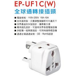 【聲寶】《SAMPO》全球通用型◆萬用轉接頭《EP-UA1C(W)/EPUF1C》