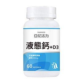 紐萊特液態鈣 維生素D3軟膠囊食品