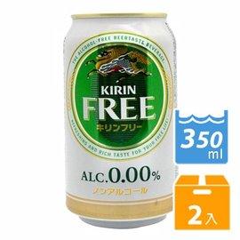麒麟麥酒 Free無酒 精 飲料 ^(350mlx2入^)