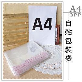 【winshop】B2201 A4 OPP自黏袋-100入/透明袋/文件袋/包裝袋/塑膠袋/包裝材料/禮品包裝