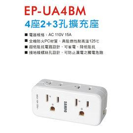【聲寶】《SAMPO》擴充插座◆1變4(可將1個插座擴充成4個)◆2個2孔+2個3孔《EP-UA4BM/EPUA4BM》