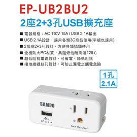 【聲寶】《SAMPO》擴充插座◆1變2(可將1個插座擴充成2個)◆1個2孔+1個3孔+1個USB(2.1A)《EP-UB2BU2》