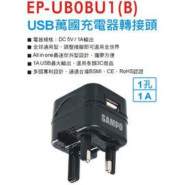 【聲寶】《SAMPO》USB萬國充電器轉接頭◆USB 1A◆《EP-UB0BU1/EPUB0BU1》