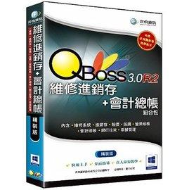 ^~哈GAME族^~~免 ^~可 ~ 弈飛 QBoss 維修進銷存 會計總帳 3.0 R2