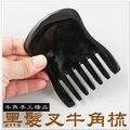 发叉型黑牛角梳 头皮按摩 头皮护理 头发保养 穴道按摩 T-A38