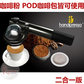 探險家戶外用品㊣AD-HP03 法國Handpresso 咖啡隨行吧 (二合一版)  義式咖啡機 行動咖啡機 咖啡壺不需電力