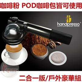 探險家戶外用品㊣AD-HP03S 法國Handpresso 咖啡隨行吧 (二合一版/戶外豪華組)  義式咖啡機 行動咖啡機 咖啡壺不需電力