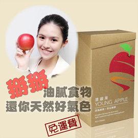 漾蘋果 ^~90包^~^~^~^~ 富含蘋果多酚和果膠纖維,許給您優活健康