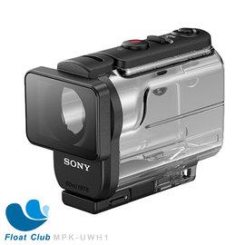 Sony Action Cam 60米 防水外殼 MPK~UWH1