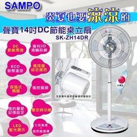◤A級福利出清品‧限量搶購中◢ SAMPO 聲寶 14吋微電腦DC直流立扇 SK-ZH14DR
