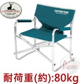 探險家戶外用品㊣UC-1545  CAPTAIN STAG 鹿牌迷你鋁合金導演椅 (綠) 折合椅 樂活椅 摺疊椅 折疊椅 甲板椅 兒童椅