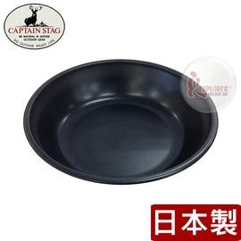 探險家戶外用品㊣UH-2 CAPTAIN STAG 日本鹿牌 藍黑盤-15cm (日本製) 個人餐盤 碗盤 盤子 露營 野炊 廚具 餐具
