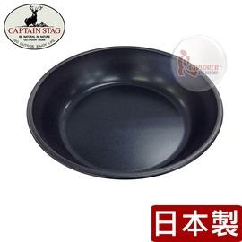 探險家戶外用品㊣UH-3 CAPTAIN STAG 日本鹿牌 藍黑盤-17cm (日本製) 個人餐盤 碗盤 盤子 露營 野炊 廚具 餐具