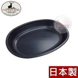 探險家戶外用品㊣UH-5 CAPTAIN STAG 日本鹿牌 藍黑橢圓盤-24*17cm (日本製) 個人餐盤 碗盤 盤子 露營 野炊 廚具 餐具