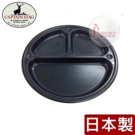 探險家戶外用品㊣UH-6 CAPTAIN STAG 日本鹿牌 藍黑午餐盤-23cm (日本製) 個人餐盤 碗盤 盤子 露營 野炊 廚具 餐具