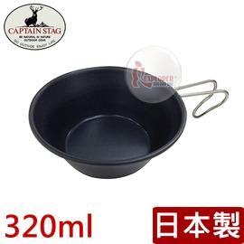 探險家戶外用品㊣UH-7 CAPTAIN STAG 日本鹿牌 藍黑附柄杯-320ml (日本製) 提耳碗 提耳掛鉤 登山杯 梯形杯 廚具 餐具