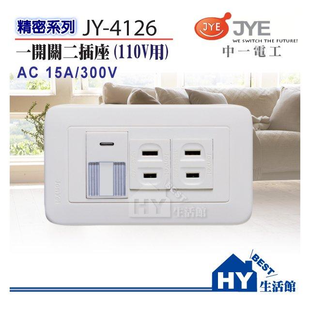 中一電工 精密系列 埋入式螢光開關面板 JY~4126 一開雙插 ^(110V^) 附蓋板