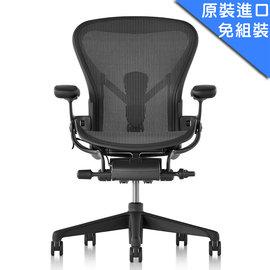 ~瘋椅世界~Herman MillerNew Aeron Chair 全 人體工學椅Emb