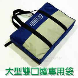 【嘉隆 JIA-Lorng 】台灣製造 大型雙口爐保護專用袋/工具袋.收納袋.提袋/SOTO ST-525 coleman 雙口爐可用_ BG-008