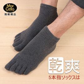 ~瑪榭~乾爽五趾襪~素面短襪 男襪~ 製 MS~21452M~A
