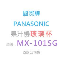 【國際牌】《PANASONIC》台灣松下◆原廠零件耗材◆果汁機玻璃杯◆適用型號:MX-101SG